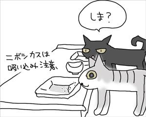 鼻に!鼻に!!
