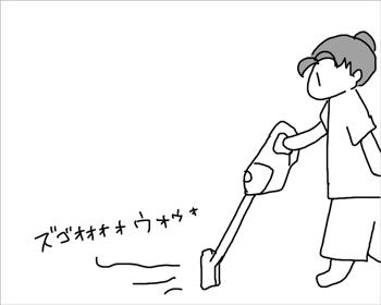掃除機への対応
