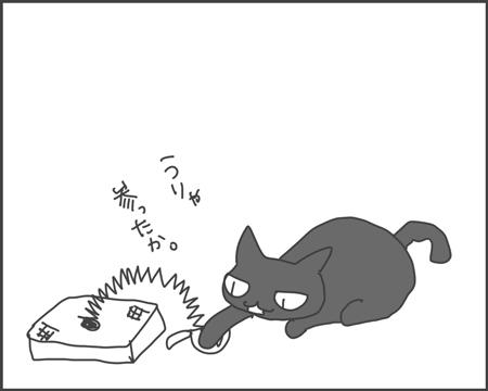 ネズさんとうに丸