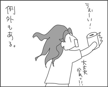 3度目のケロケロ