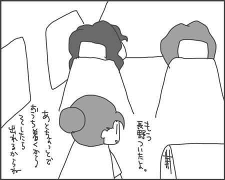 長野へ里帰り その3