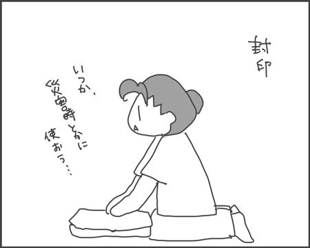 長野へ里帰り 番外編