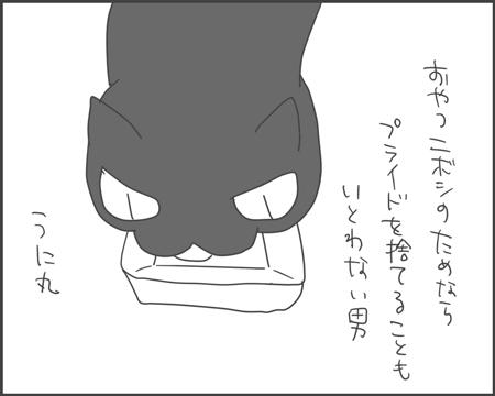 にぼしウォーズ