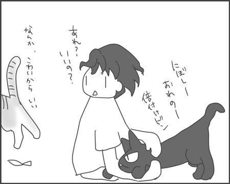にぼしウォーズ ~ 眼力